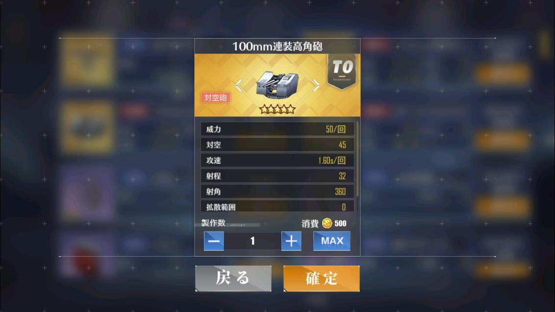 2020年02月06日あしの100mm連装高角砲T0