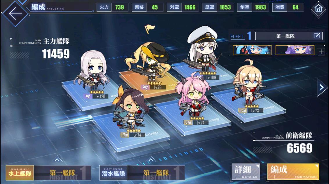 2020年02月08日あしのユニオン艦隊