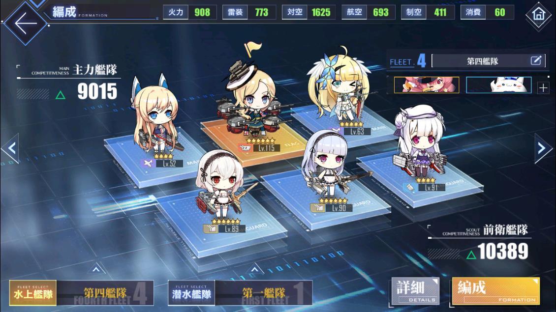 2020年02月10日あしの9-5攻略艦隊1