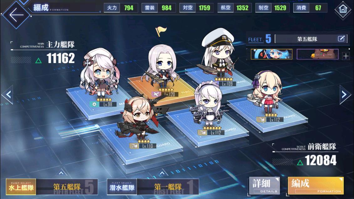 2020年02月10日あしの9-5攻略艦隊2
