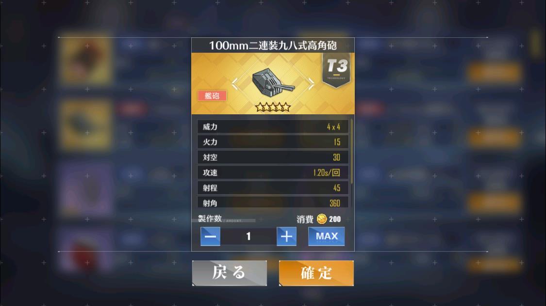 2020年02月19日あしの100mm二連装九八式高角砲T3