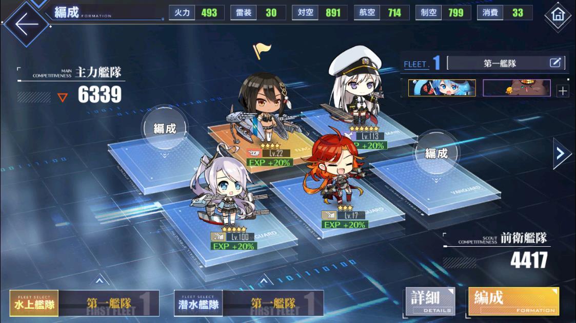 2020年02月22日あしの経験値増量育成艦隊