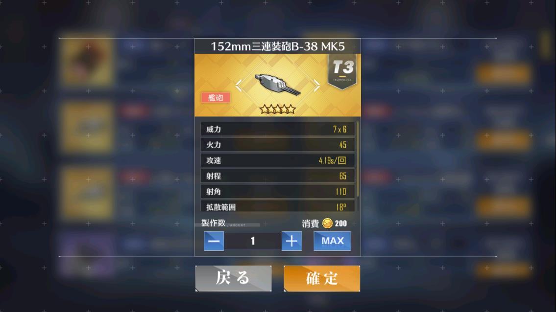 2020年03月07日あしの152mm三連装砲B-38MK5