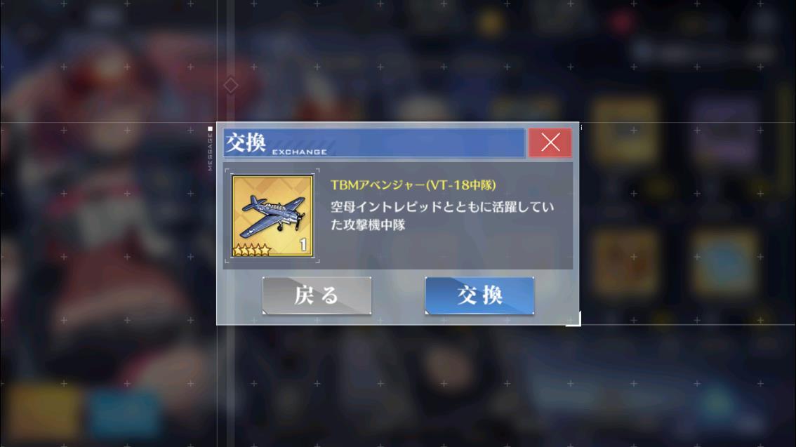 2020年03月26日あしのTBMアベンジャー(VT-18中隊)