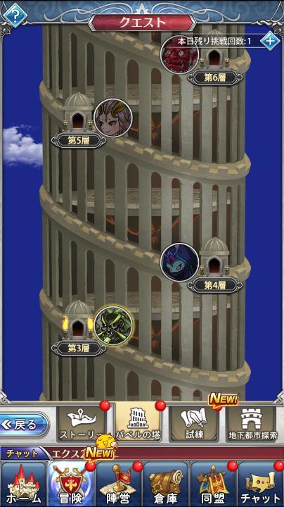 2020年4月2日あしのバベルの塔