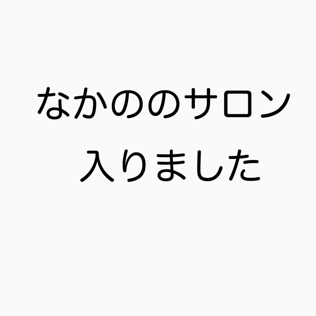 f:id:kappo-kappo-kappo:20180716090045j:plain
