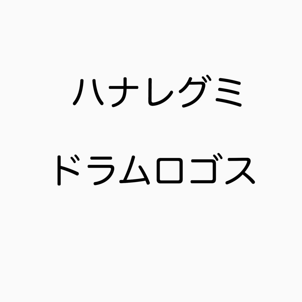 f:id:kappo-kappo-kappo:20180717070227p:plain