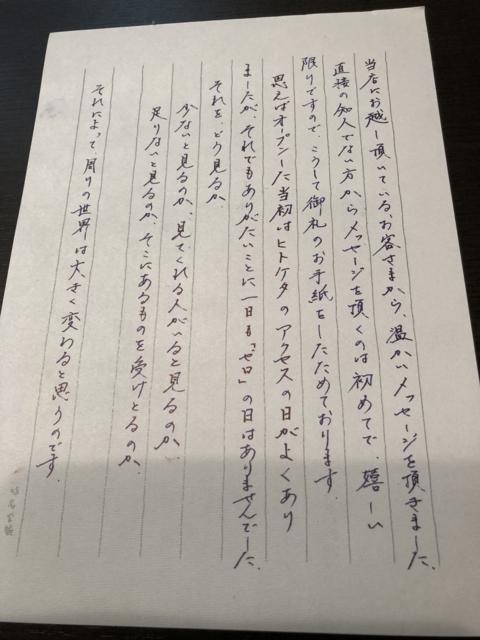 f:id:kappou_oosaki:20180213235121j:plain