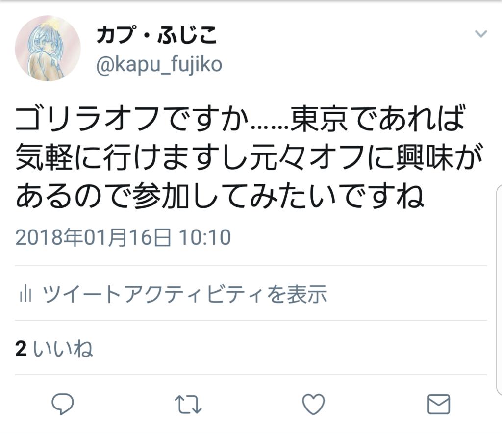f:id:kapu_fujiko:20180213135953p:plain