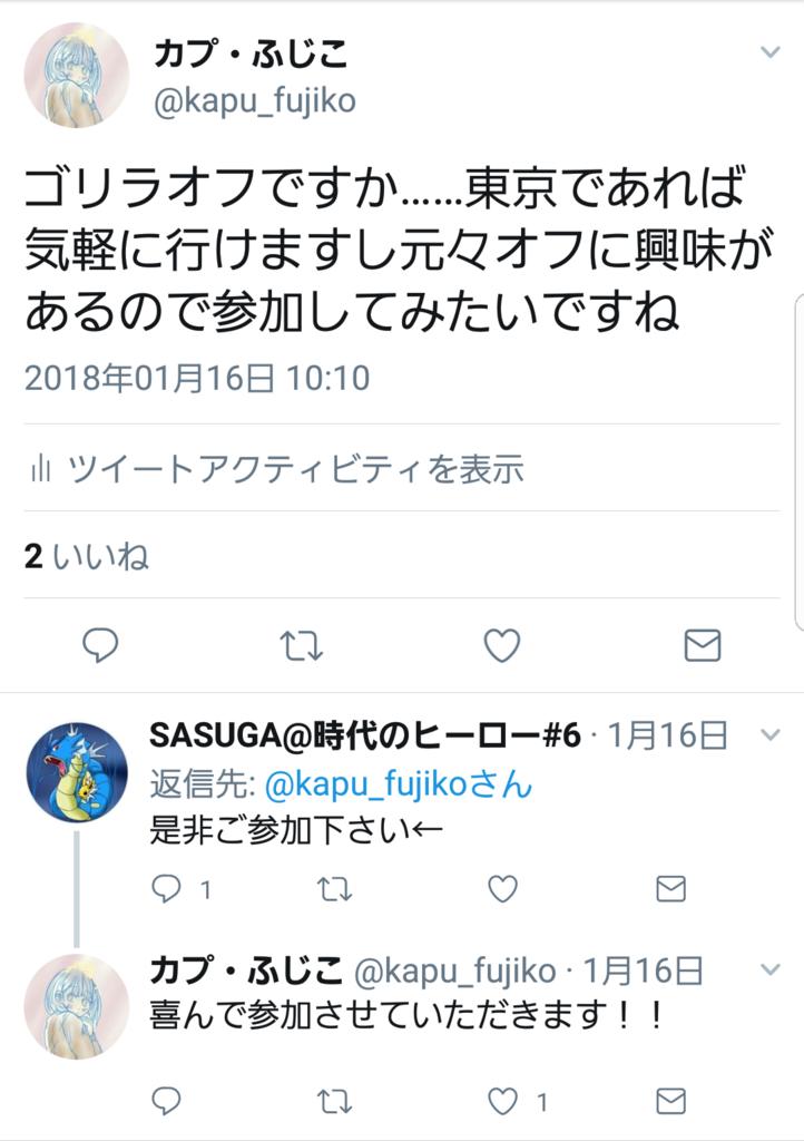 f:id:kapu_fujiko:20180213140114p:plain