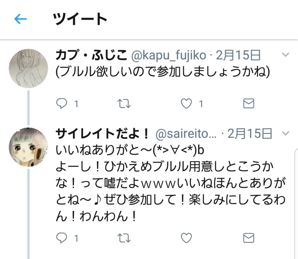 f:id:kapu_fujiko:20180227030533p:plain