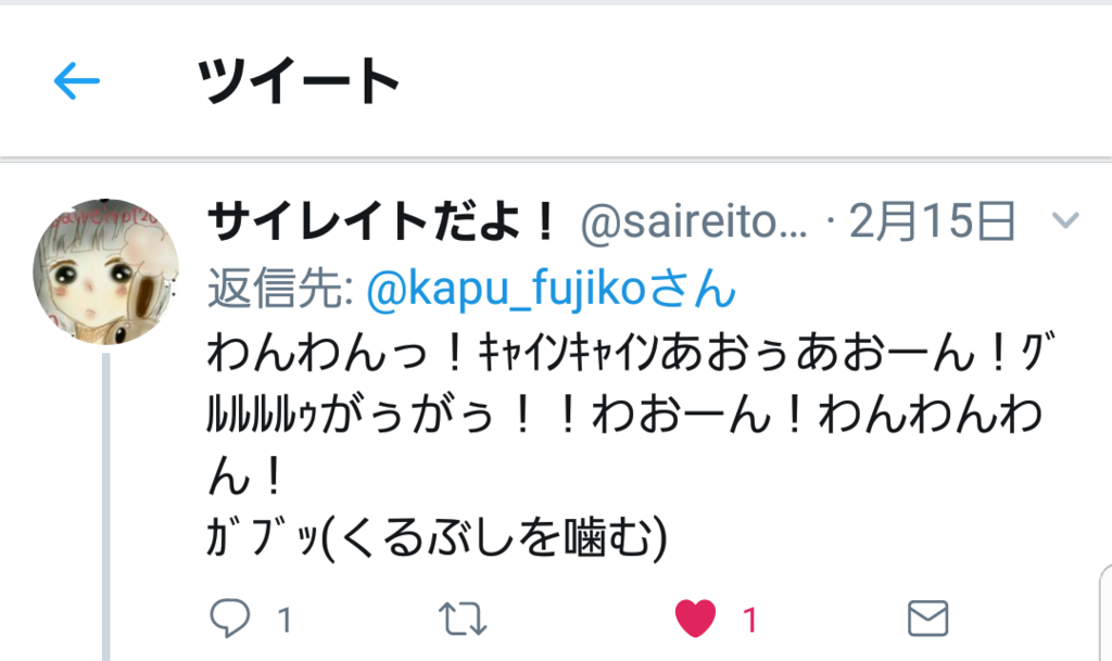 f:id:kapu_fujiko:20180227031920p:plain