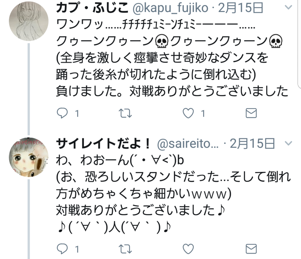f:id:kapu_fujiko:20180227032235p:plain