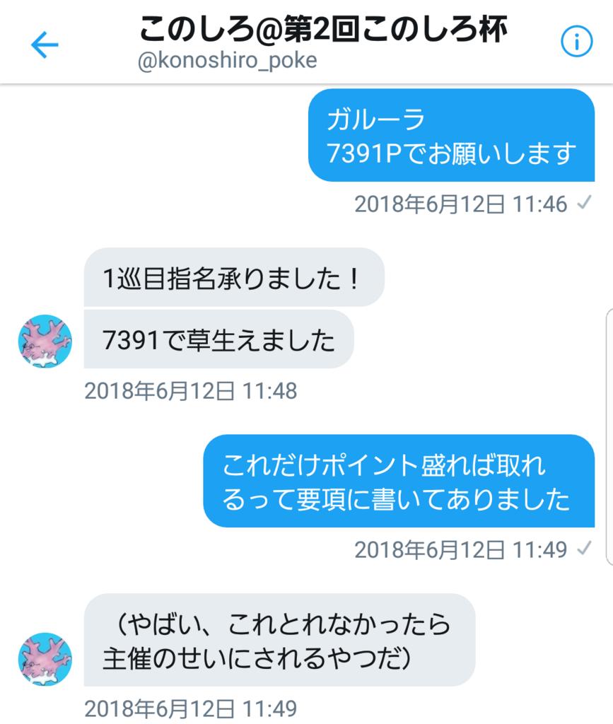 f:id:kapu_fujiko:20180706095010p:plain