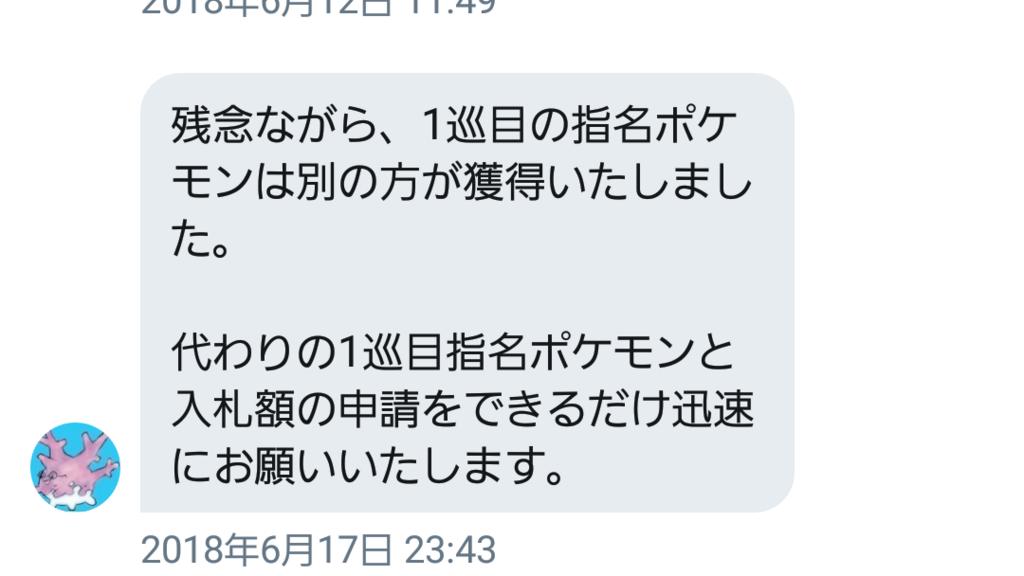 f:id:kapu_fujiko:20180706095248p:plain