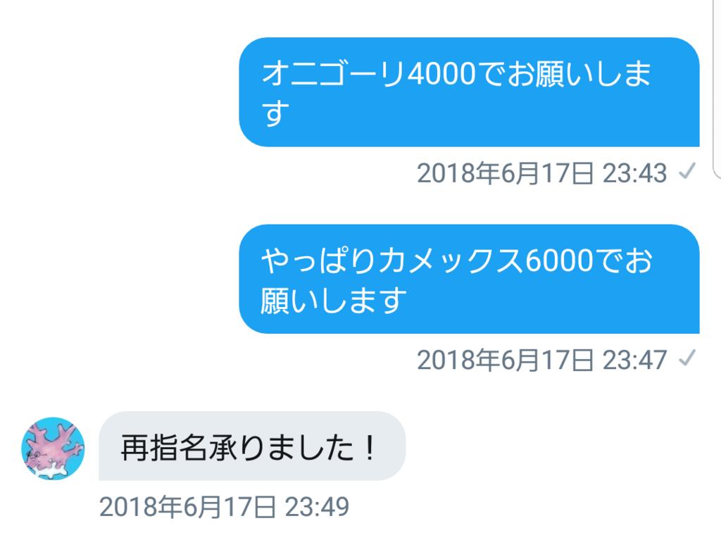 f:id:kapu_fujiko:20180706102606p:plain