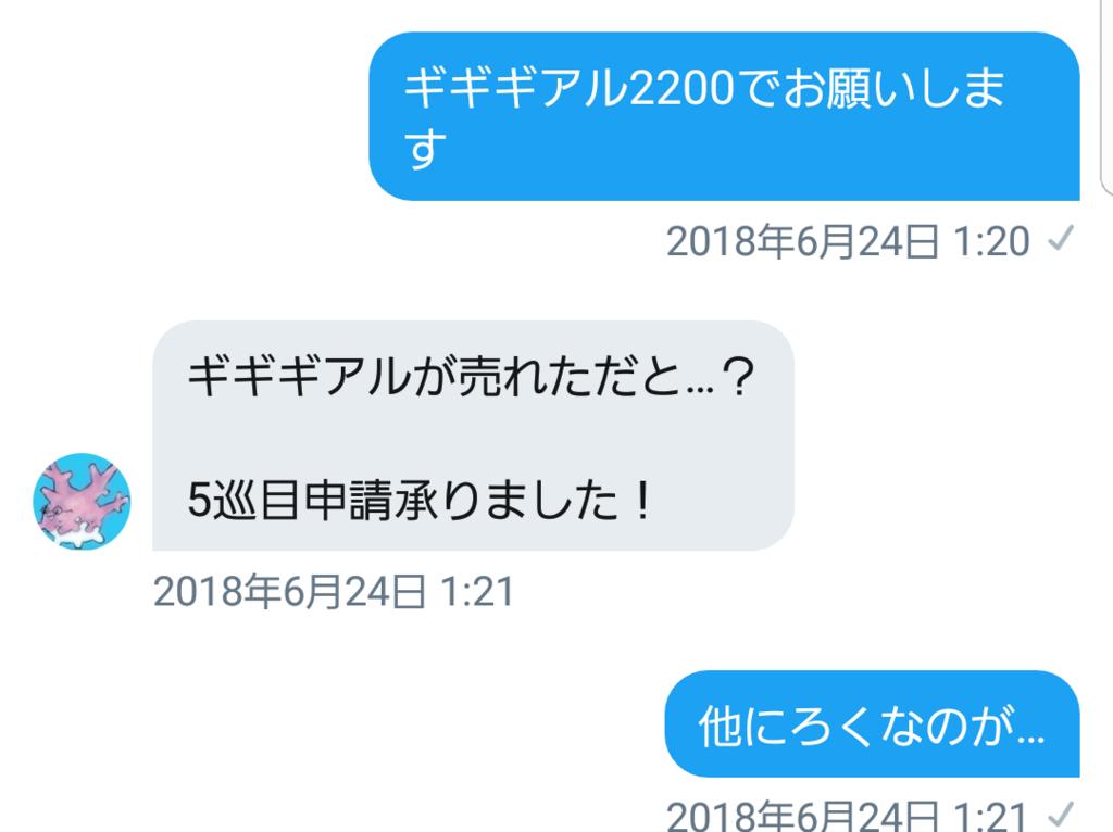 f:id:kapu_fujiko:20180706113752p:plain