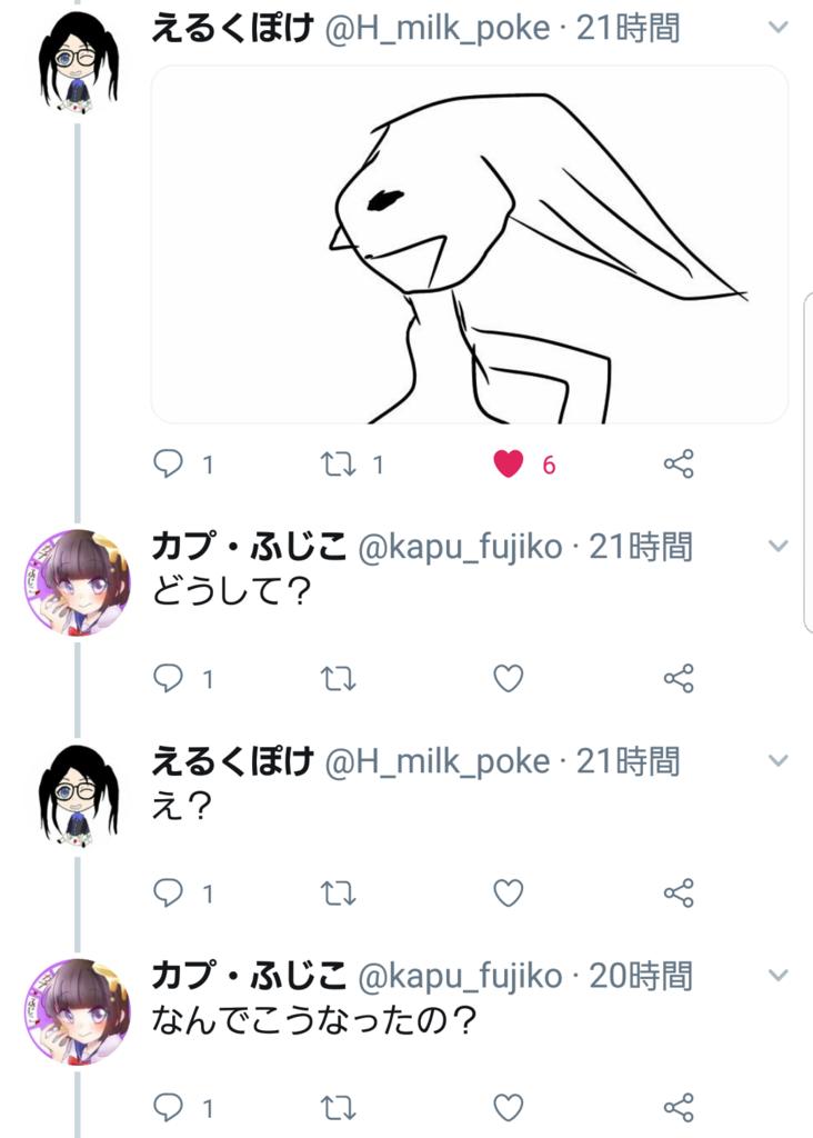 f:id:kapu_fujiko:20180826213038p:plain