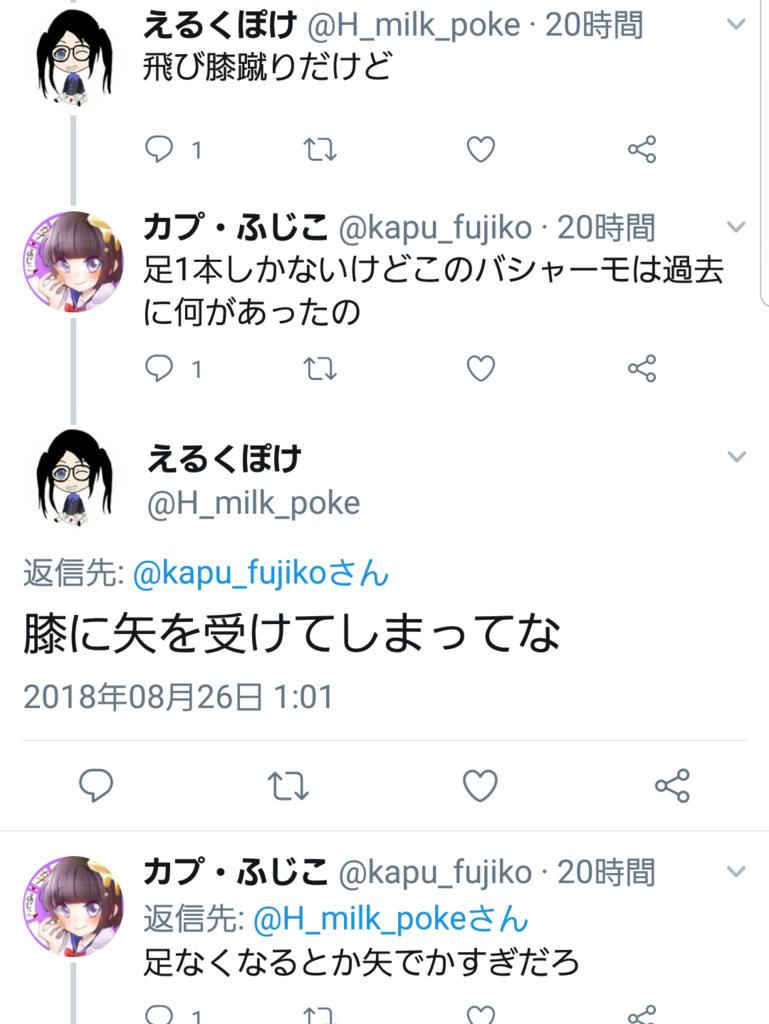 f:id:kapu_fujiko:20180826213103p:plain