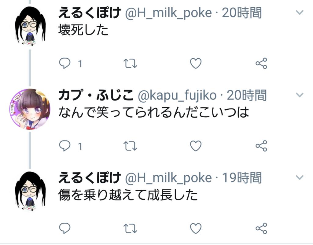 f:id:kapu_fujiko:20180826213120p:plain