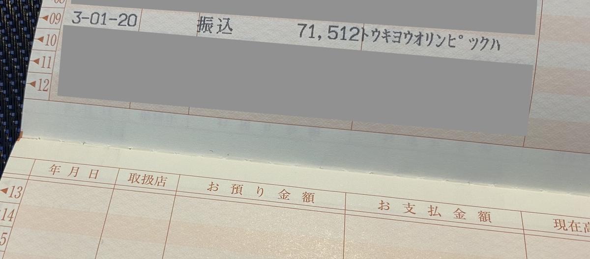 f:id:kapuchiblog:20210124182147j:plain