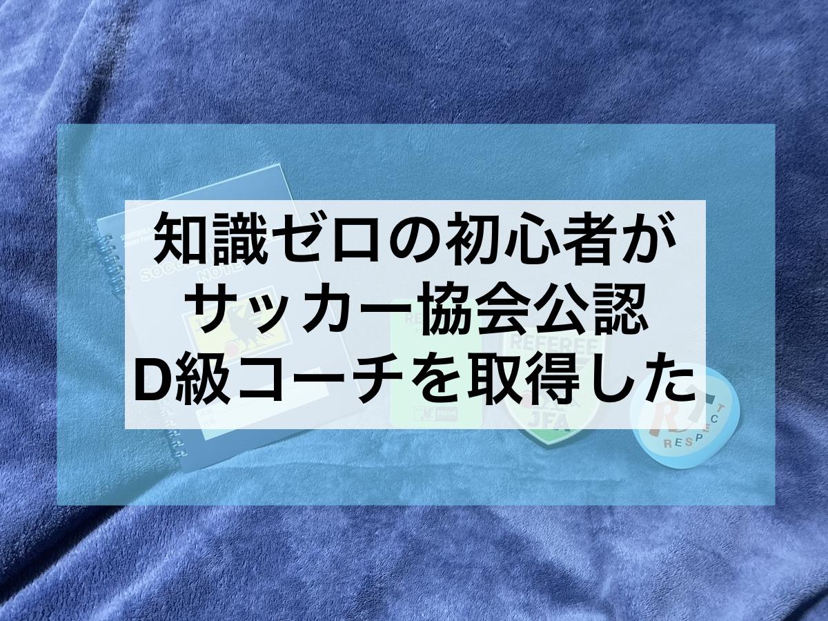 f:id:kapuchiblog:20210823161858j:plain