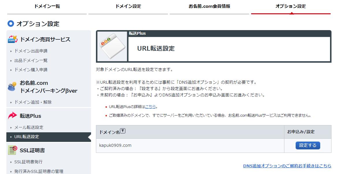 URL-Transfer-Setting