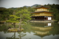 京都新聞写真コンテスト 鹿苑寺『みなもに黄金』