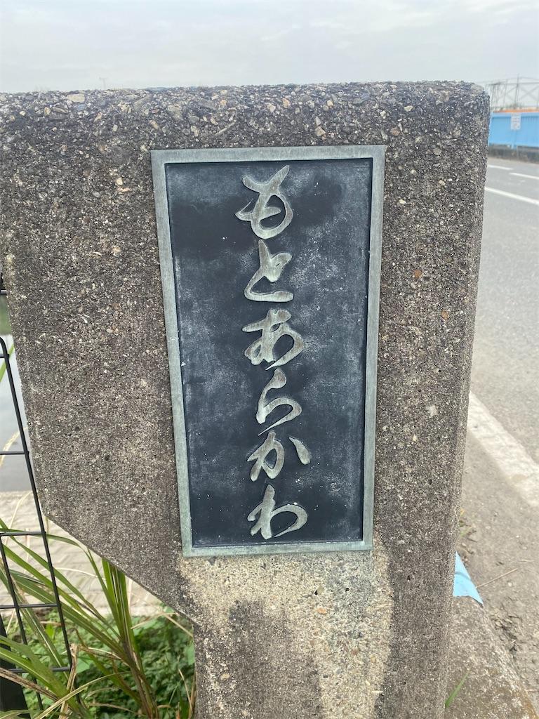 もとあらかわと橋の名前が書いてある