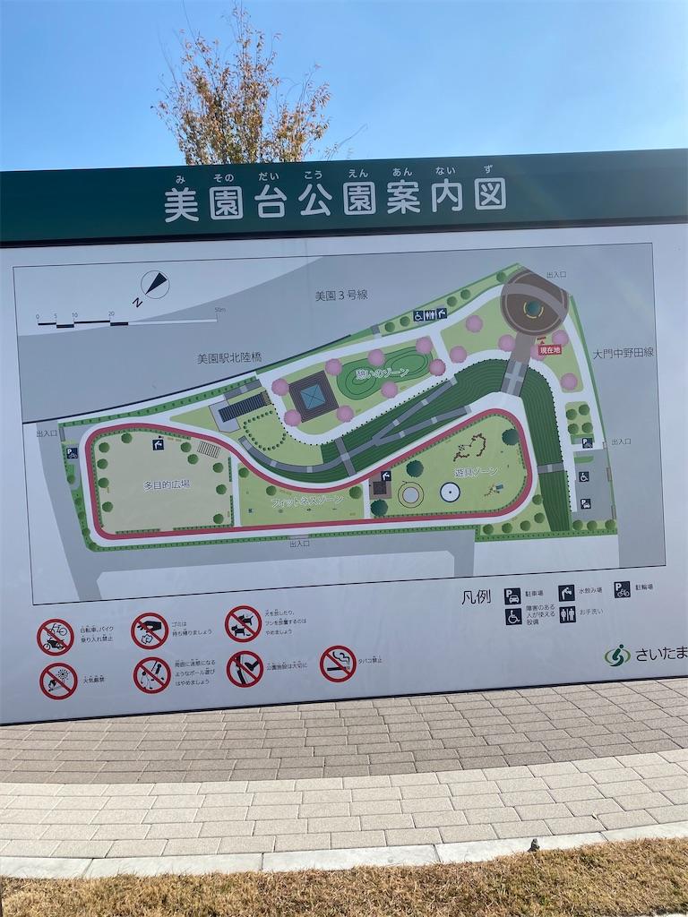 美園台公園の案内図