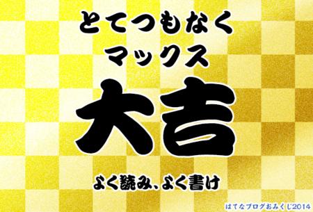 f:id:karaage:20140102234117p:plain