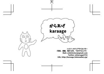 f:id:karaage:20141215230207p:plain