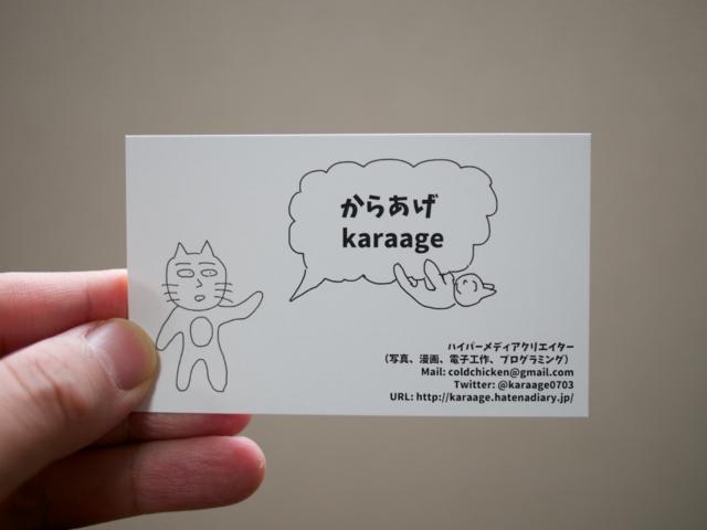 f:id:karaage:20141220110005j:plain