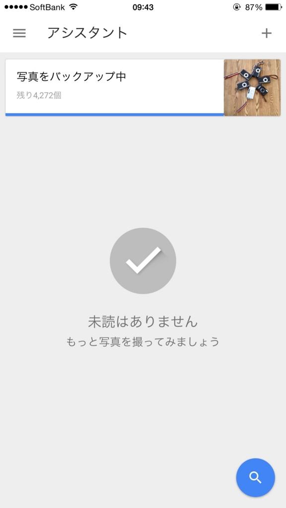 f:id:karaage:20150812094319j:plain:w480