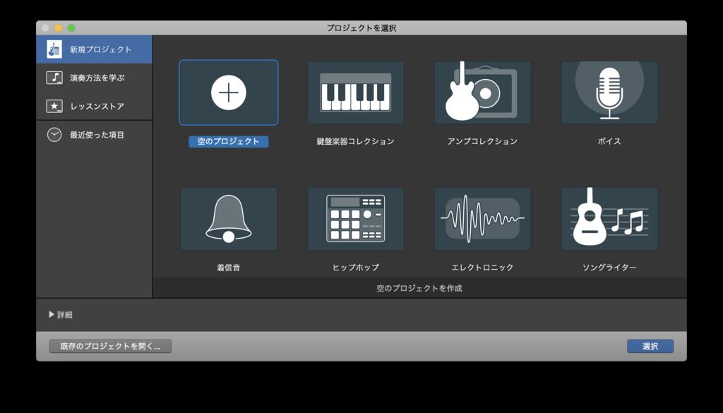 Macで外部MIDI音源をソフトウェア化する方法 - karaage  [からあげ]