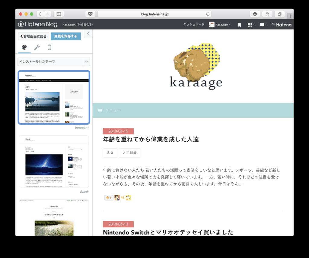 f:id:karaage:20180616022534p:plain:w640