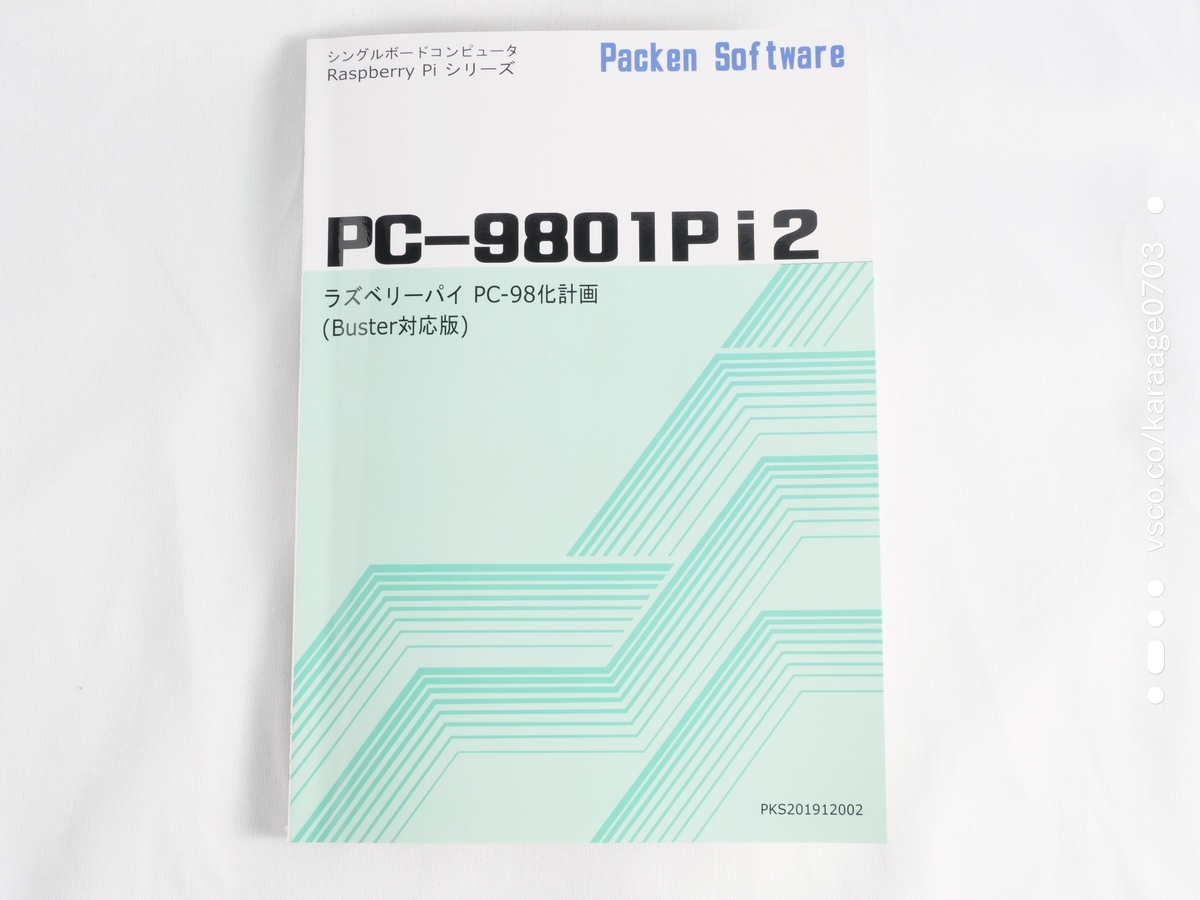f:id:karaage:20200308143118j:plain:w640