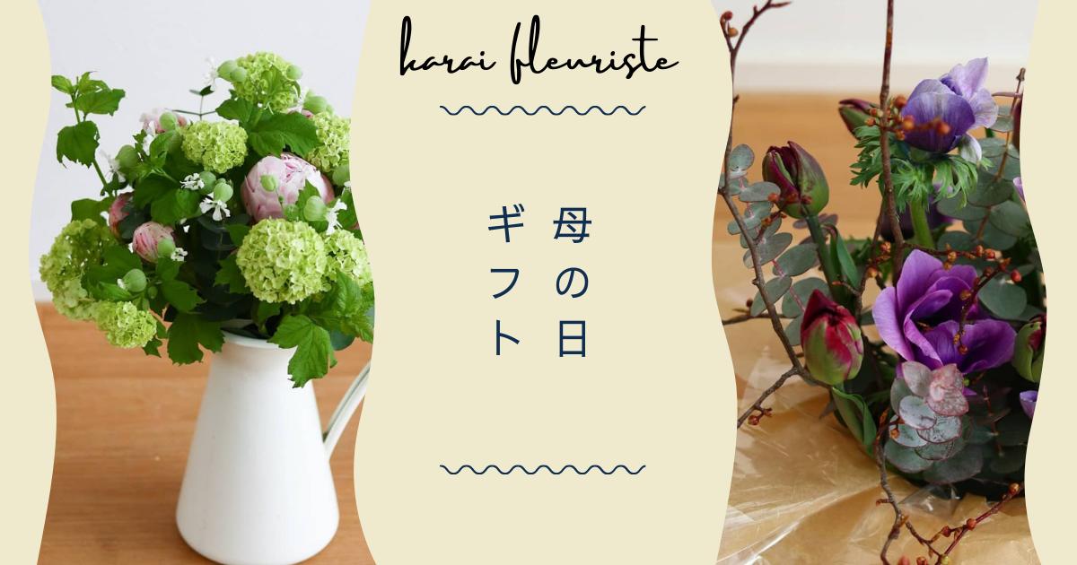 f:id:karai-fleuristes:20210418001602p:plain