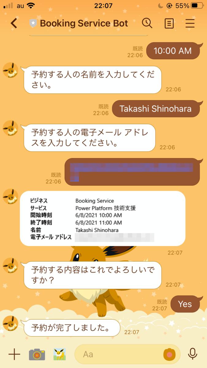 f:id:karamem0:20210605221401p:plain