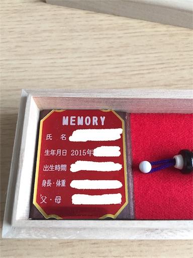 胎毛筆に付属の名前や出生情報の載ったプレート