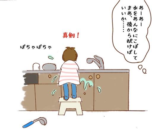 台所で料理の真似事をする子ども