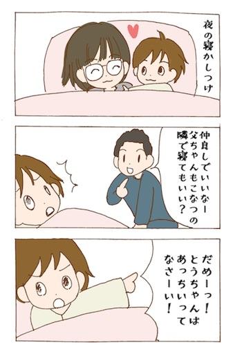 寝る前は父親が近づくのを拒否する子ども