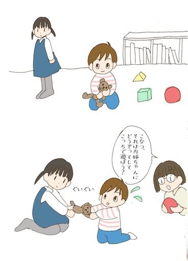 子ども同士でおもちゃの取り合い