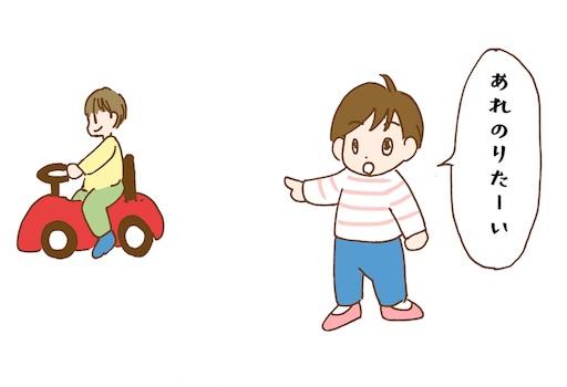 他の子が使っているおもちゃで遊びたがる子ども
