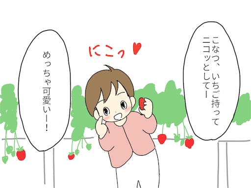 イチゴの前でポーズをとる娘