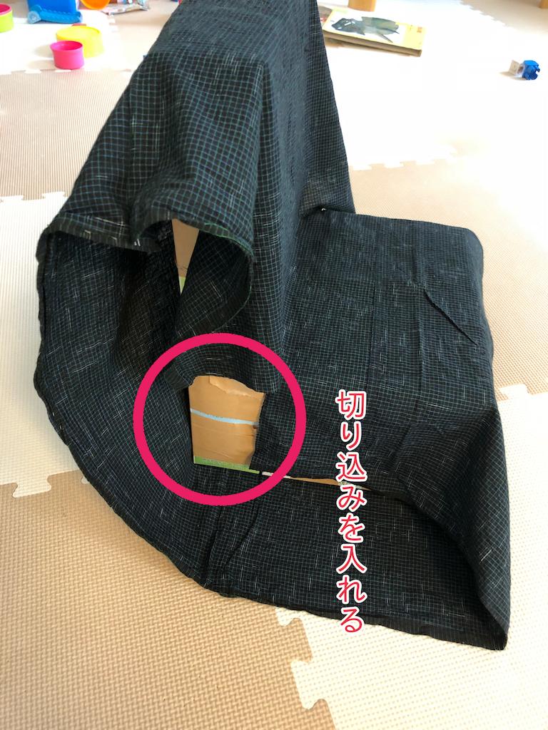 牛乳パック椅子のカバーの側面に切り込みを入れる