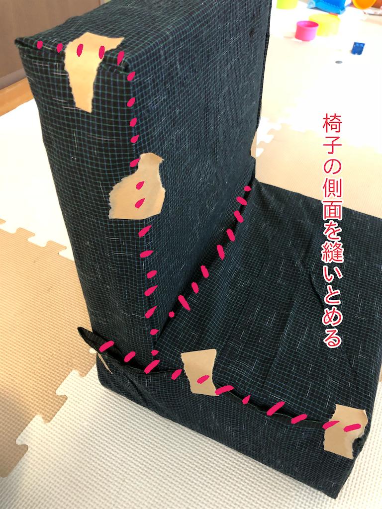 牛乳パック椅子の布カバーの側面を縫い止める
