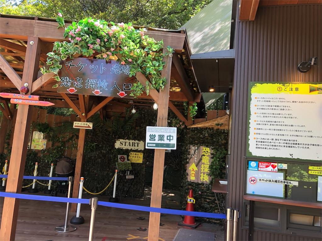 ディノアドベンチャー名古屋の入り口