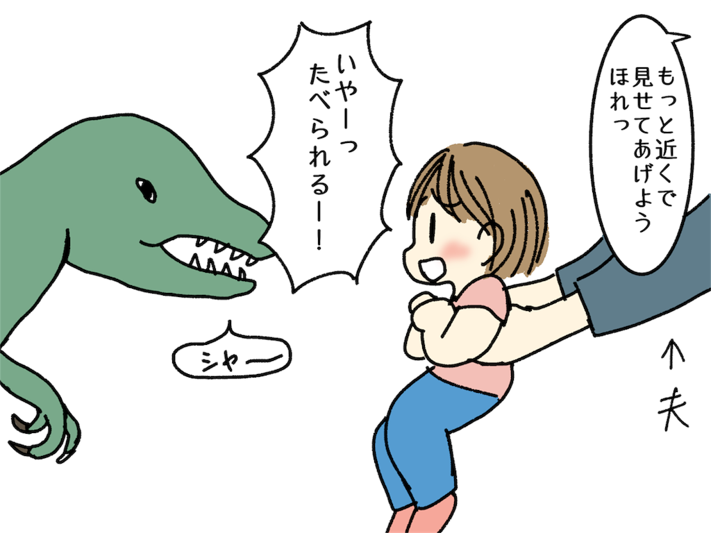 ディノアドベンチャー名古屋の恐竜を怖がる小さな女の子
