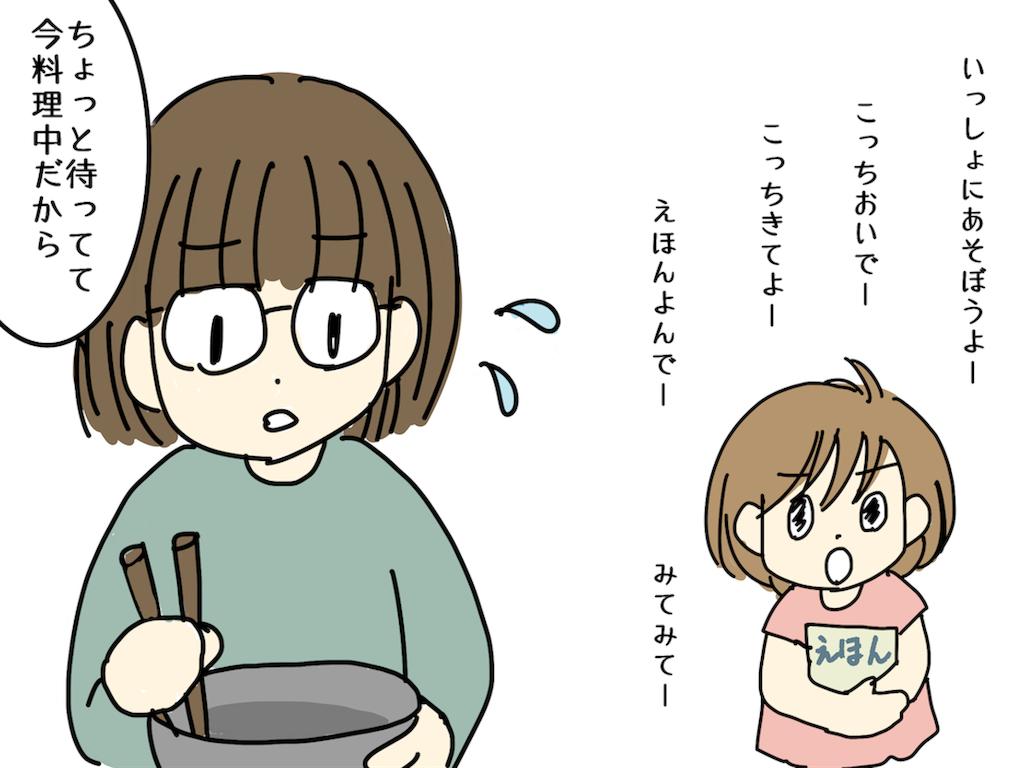 料理をしているときに子供に遊ぼうと誘われて焦っている母親